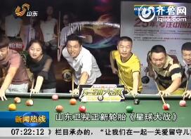 广州:《星球大战》广州设擂  明星市民同台竞技