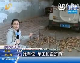 济南:小区业主为抢车位 发明各种奇葩占位工具