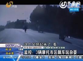 临沂:监拍3辆摩托市区飙车闯红灯 单轮行驶近200米