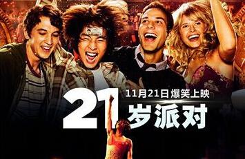 重口味《21岁派对》预告片 华裔学霸当主角