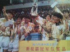 那些年我们挑战的霸主!鲁能95年足协杯夺冠珍贵视频曝光