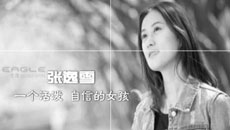《山东高速篮球拉拉队选拔赛》之张逸雪、刘新鑫