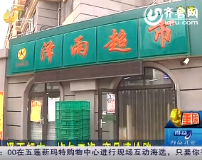 泽雨超市:拖欠工资 商品遭抢购