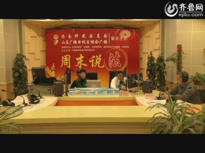北京中伦文德济南律师事务所高级合伙人李亚民律师、孟连新律师做客《周末说法》