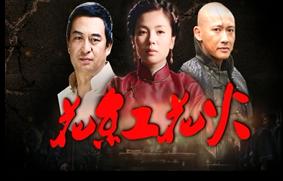 《花红花火》齐鲁频道将播 刘涛演绎传奇女汉子