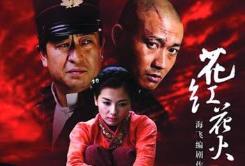 张嘉译《花红花火》献年代反派处女作 演痞子英雄