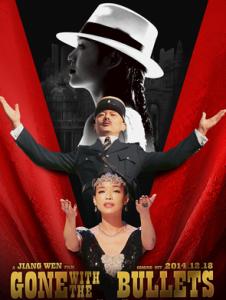 《一步之遥》预告 姜文、葛优上演民国奇案
