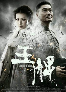 """《王牌》 预告 """"丑女""""林志玲翻供上演窦娥冤"""