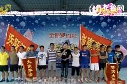 20141210《快乐向前冲》:王中王争霸赛 韩玉成队全队顺利晋级