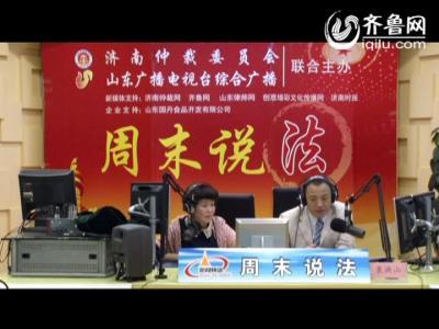 北京盈科律师事务所济南分所合伙人袁洪山做客《周末说法》