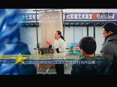 冯三石当代艺术装置行为作品展于潍坊坊茨开展