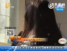 德州:安徽姑娘爱上山东小伙 怀孕后被抛弃