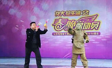 春晚总动员:秦俑玩穿越 与姜老师飙舞