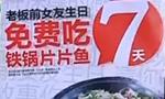 济南一餐馆免费吃鱼 饭店这是要干啥?