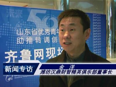 专访潍坊汉鼎财智精英俱乐部董事长余洋