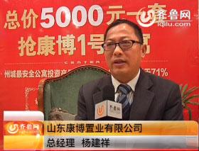 德州齐鲁网专访山东康博置业有限公司总经理杨建祥
