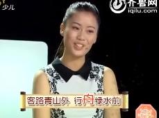 2014年12月24日《国学小名士》:媒体评审阿速现场表演《玉簪记》