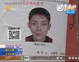 平阴李洪生故意杀人案追踪:杀人十天后曾求助邻居