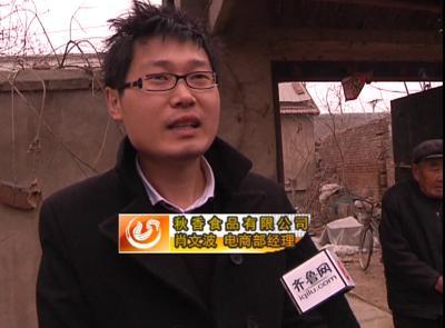 """秋香食品助力齐鲁公益 爱心大礼包送""""空巢老人"""""""