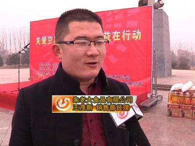 """朱老大食品助力齐鲁公益 爱心水饺送""""空巢老人"""""""
