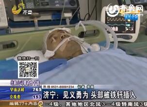 济宁:勇搏歹徒头部被铁钎插入 男子至今昏迷不醒