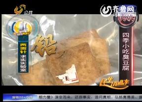 20150112《直通身边》:四季小吃臭豆腐