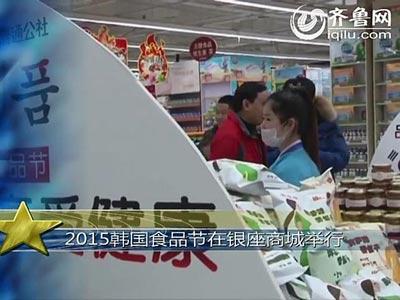 2015韩国食品节在潍坊银座商城举行