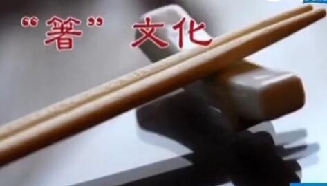 小筷子里的大学问:筷子的使用有讲究