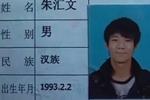 长清22岁男大学生酒后失踪 或因感情问题