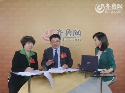 委员议政:李兴钰韩萌谈新常态下山东外向型经济发展