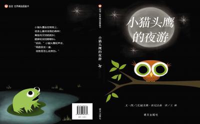 《小猫头鹰的夜游》宣传片