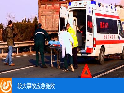 山东省首次大规模高速公路交通事故应急处置演练