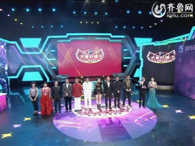 齐鲁频道拉呱《齐鲁好嗓子》2014年度总决赛直播实录