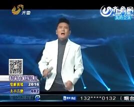 第九届全球华人网络春晚成功录制 张信哲拜年