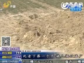 临清:女子下葬一个月被掘坟盗尸 村民怀疑是阴婚