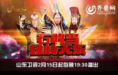 电视剧《石敢当之雄峙天东》宣传片:传说剧篇