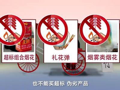 公安部关于燃放烟花爆竹的公益广告