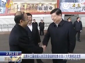 出席十二届全国人大三次会议的住鲁全国人大代表抵达北京