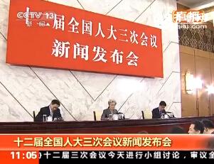 十二届全国人大三次会议新闻发布会实录