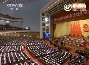 十二届全国人大三次会议开幕会实录