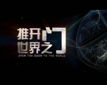 《推开世界之门》宣传片