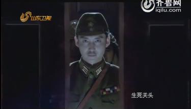 山东卫视电视剧《我爷爷和奶奶的故事》宣传片之悬疑篇