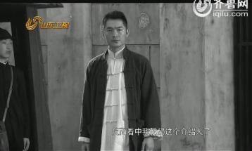 山东卫视电视剧《我爷爷和奶奶的故事》宣传片之采访篇