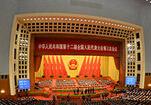 十二届全国人大三次会议在北京闭幕