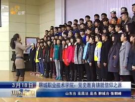 聊城职业技术学院:党史教育铸就信仰之源
