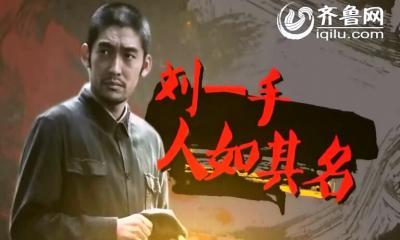 电视剧《出关》精彩片花:红军魔术师刘一手