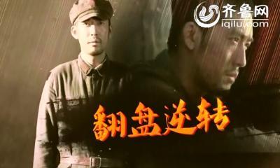 电视剧《出关》精彩片花:大敌当前 大义为先