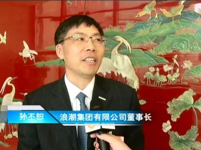 孙丕恕:需要加大商业模式和技术创新