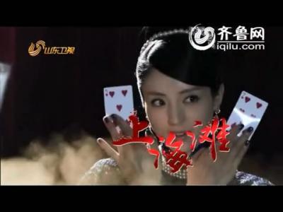 """山东卫视《英雄季》吴奇隆东三省演""""步步惊心""""(南北谍战版)"""