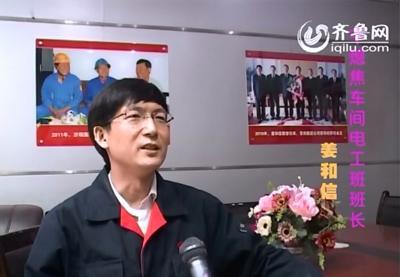 """公共频道""""齐鲁最美职工""""评选候选人 济南 姜和信"""